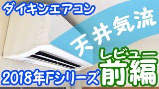 【快適天井気流】ダイキンの新型エアコン Fシリーズをレビュー!~前編~(パワポで解説もあるよ)