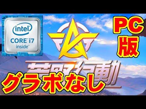 [荒野行動] PC版(グラボなし) [Core i7-6700,Intel HD Graphics 530]