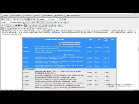10 Вставляем таблицу из MS Excel