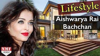 Aishwarya Rai: Lifestyle। Deepika, Priyanka और Kareena नहीं Aishwarya हैं सबसे अमीर