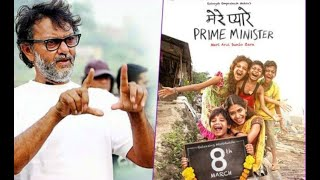 Trailer Launch Of Mere Pyare Prime Minister..