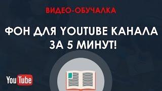 Шикарный фон Youtube канала за 5 минут! | Как сделать шапку для канала