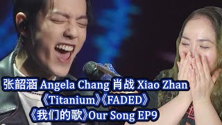 First Impression of 张韶涵 肖战 《Titanium》《FADED》《我们的歌》Our Song EP9 | Eonni Hearts Hunan