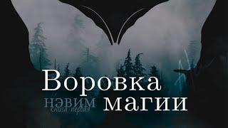 НЭВИМ |1| Воровка магии • Ника Март • Виктория Мартынова
