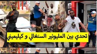 تحدي  جديد بين المليونير السنغالي و سفيان كيليميني  و جلال ولد 04 🔥fall vs jalal 04 vs kilimini