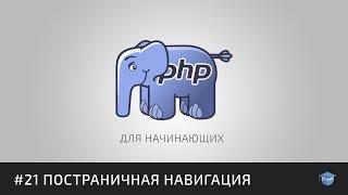PHP для начинающих   #21 Постраничная навигация