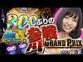 A1GP 28thシーズン#002 ARROW志紀店(出演:加藤沙耶香)