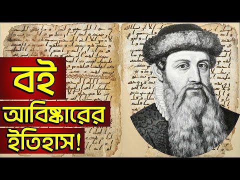 বই আবিষ্কারের ইতিহাস || The Invention History of Book || Arafat Hossain Shah ||