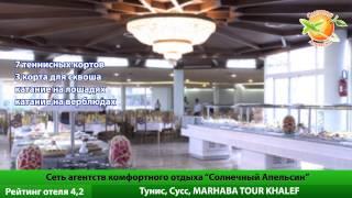 Отель  Marhaba Tour Khalef в Тунисе. Отзывы фото.(Подробнее: http://sun-orange.ru, Мы Вконакте: http://vkontakte.ru/club18356365. --------------------------------- Отель категории 4*, расположен..., 2012-11-14T10:39:17.000Z)