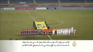 بالفيديو.. مشاركة 8 لاعبين ذكور مع منتخب سيدات ايران