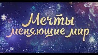 """Новогоднее шоу """"Мечты, меняющие мир"""""""