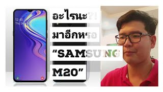 """ข่าวมือถือ Samsung มาอีกแล้ววว!!! กับ Galaxy """"M20 """" หน้าจอแบบหยดน้ำ?!"""