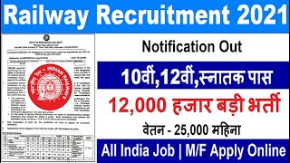 Railway New Recruitment 2021 | Salary-40,000 | Govt Jobs Jan 2021 | Railway Recruitment 2021|Railway