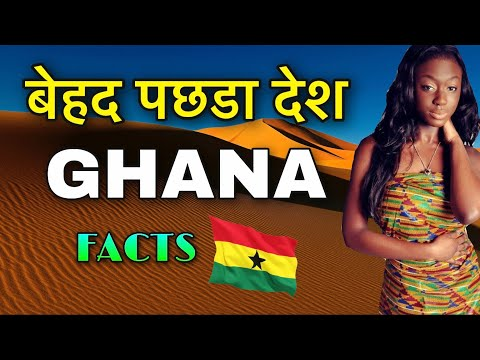 GHANA FACTS IN HINDI || बेहद पछड़ा देश || GHANA FACTS AND INFORMATION || GHANA KE BAARE MIEN