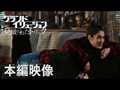 """映画『グランド・イリュージョン 見破られたトリック』本編映像""""ルーラ"""""""
