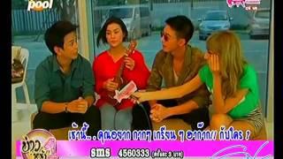 กัน มัดหมี่ โตโน่ ในกองซิทคอมลูกพี่ลูกน้อง @ TV POOL [06-07-2013]