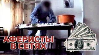 Рисуют ФАЛЬШИВЫЕ деньги ► Аферисты в сетях