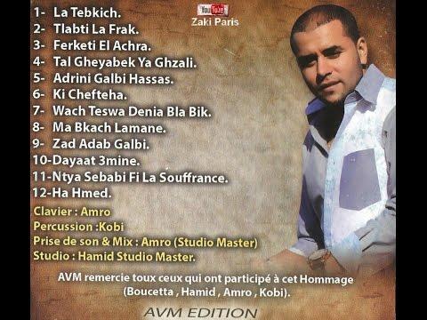 Bilal Sghir chante Les Eternelles  [ALBUM COMPLET] Audio HQ