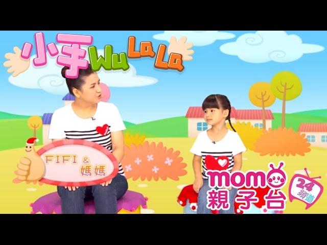 momo親子台 | 【笨姑娘】小手WuLaLa EP07【官方HD完整版 】