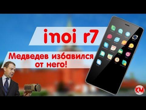 INOI R7 - почему Медведев от него избавился?