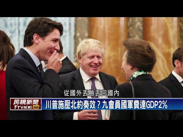 【民視全球新聞】北約70年高峰會 川普不爽被嘲諷拂袖而去2019.12.08