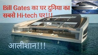 Bill Gates's house, life story, luxurious life style,private jet/success story of microsoft in hindi