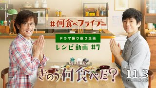 『きのう何食べた?』ドラマ振り返り企画 レシピ動画#7