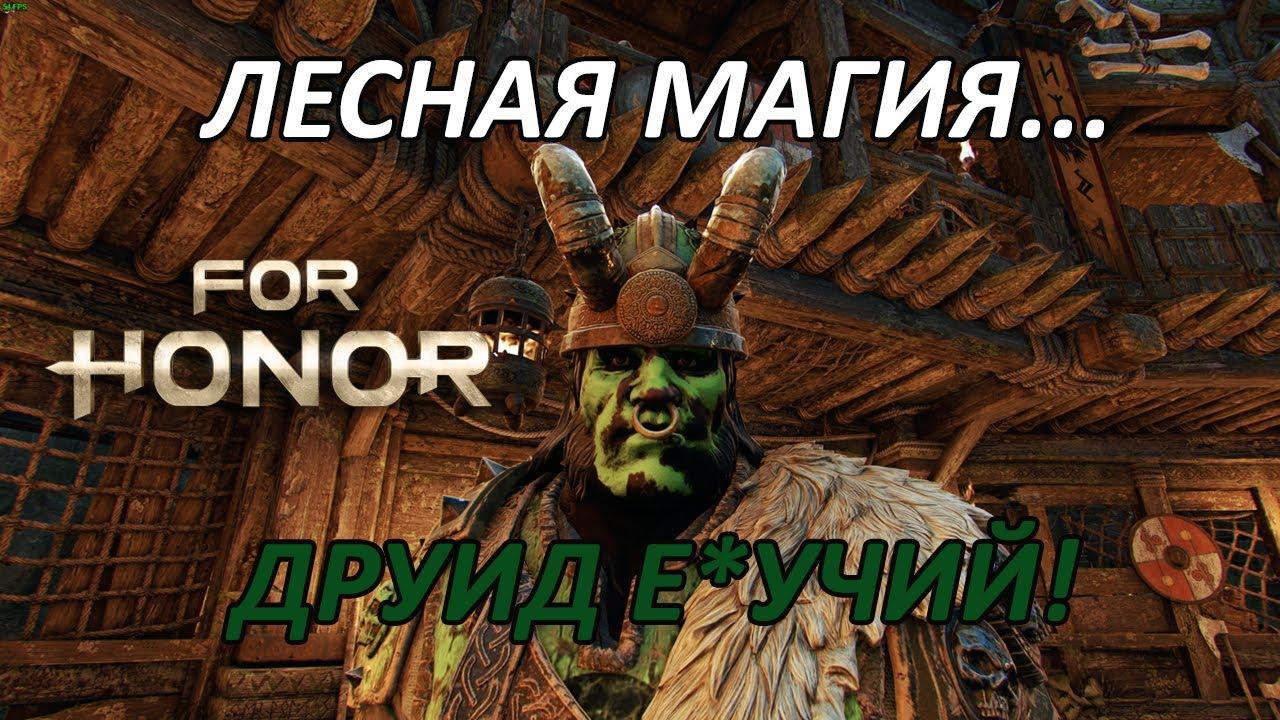 Кратко о новом сезоне в For Honor