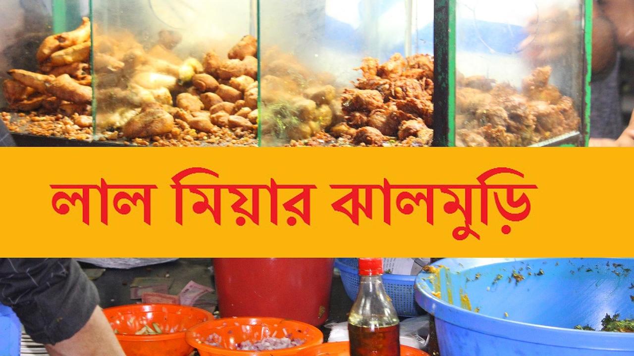 Jhal muri street food of dhaka lal vai ar special muri puffed jhal muri street food of dhaka lal vai ar special muri puffed rice bangladeshi street food forumfinder Gallery