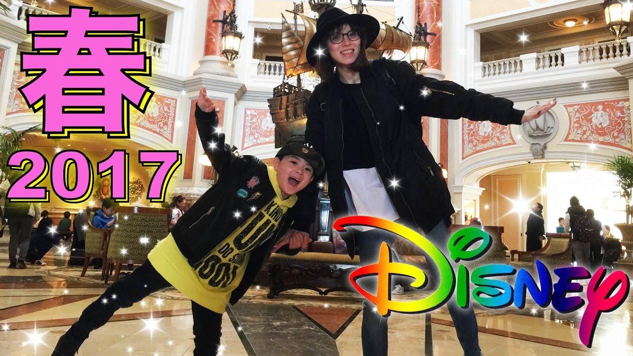 ディズニーへ出発だ!お泊まりディズニー 2017 春 3泊4日 ホテル