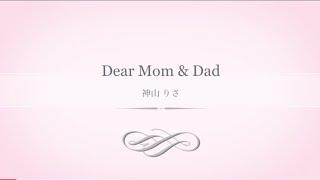 2ndシングルとなる「Dear Mom & Dad」by Music Video 松田聖子/SEIKO MA...