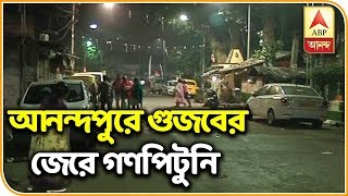 Mob Lynching Due to Rumours in Three Areas of Kolkata | Breaking News | ABP Ananda