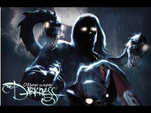 The Darkness игра скачать торрент - фото 6
