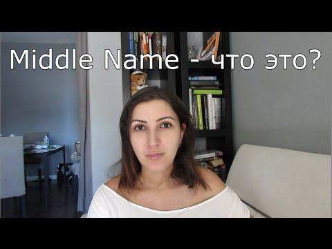 Middle Name - что это?