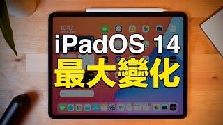 升級到iPadOS 14後的最大變化! feat. 開箱Apple Pencil iPad Pro 12.9寸
