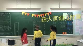 Publication Date: 2019-11-28 | Video Title: 博愛醫院陳國威小學2019至2020年3A班小話劇(門中活)