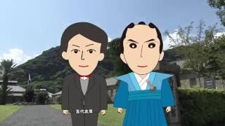 「薩長同盟・坂本龍馬新婚旅行」解説映像