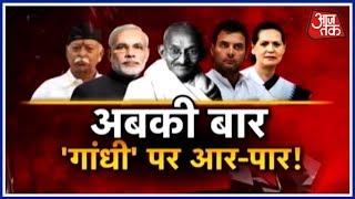 संघ पर गांधी को मारने के आरोपों को लेकर Rahul Gandhi पर मानहानि के आरोप तय | हल्ला बोल