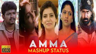 Amma whatsapp status | Amma whatsapp status tamil | Amma status tamil