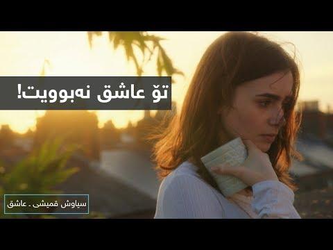 Siavash Ghomayshi - Ashegh [Kurdish Subtitle] سیاوش قمیشی || عاشق