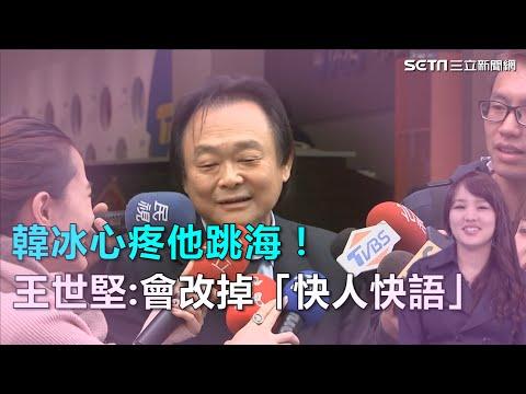 韓冰心疼他跳海!王世堅羞:會改掉「快人快語」|三立新聞網SETN.com