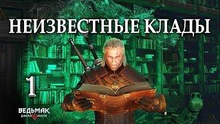 видео Ведьмак 3: все квесты на Скеллиге