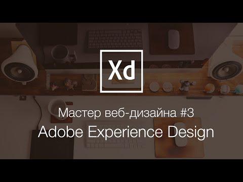 Мастер веб-дизайна #3. Создание дизайна сайта в Adobe XD (Experience Design)