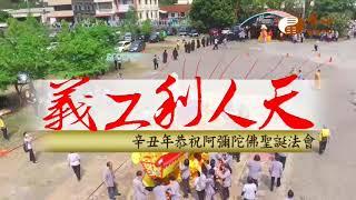 【水陸法會義工利人天544】  WXTV唯心電視台