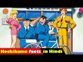 Is Kochikame Real ??   Facts about Kochikame in hindi   Kochikame facts