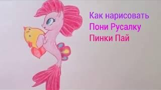 Как нарисовать пони русалку Пинки Пай. Раскраска пони