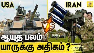 America VS Iran எந்த ராணுவப்படை கெத்து ?   Comparison America VS Iran Military Power, World War 3