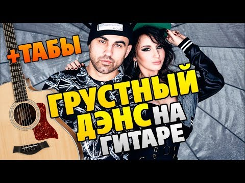ГРУСТНЫЙ ДЭНС на гитаре, табы и караоке (Artik & Asti Ft. Артем Качер)
