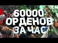 Last Empire War Z L 60000 Орденов за Час mp3