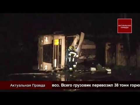 В Коломыи перевернулся бензовоз с 38 тоннами топлива